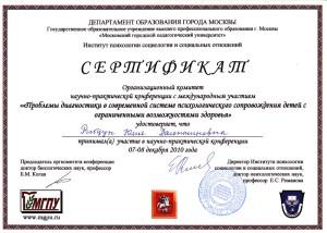 Конференция_Москва