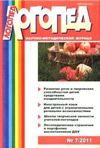 Рус_Логопед