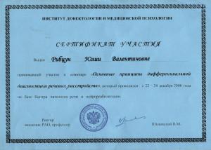 Семинар_Москва