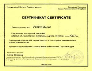 Сертификат_Питер
