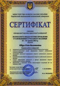 Сертификат_Харків
