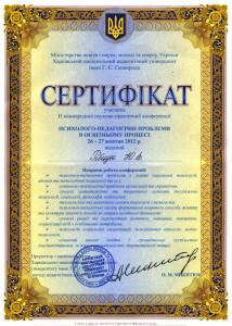 Харків_сертифікат