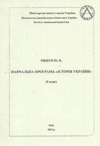 Історія_5