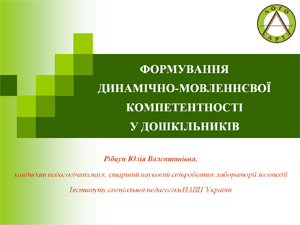 Динамічно_Рібцун