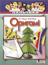 Оригамі_1