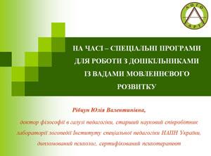 Програми_Рібцун