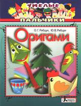 Оригами_рус